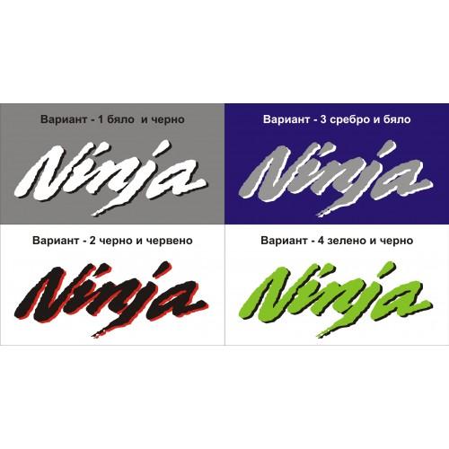 Стикер KAWASAKI Ninja два цвята модел 21676