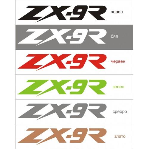 Стикер KAWASAKI ZX-9R модел 21707