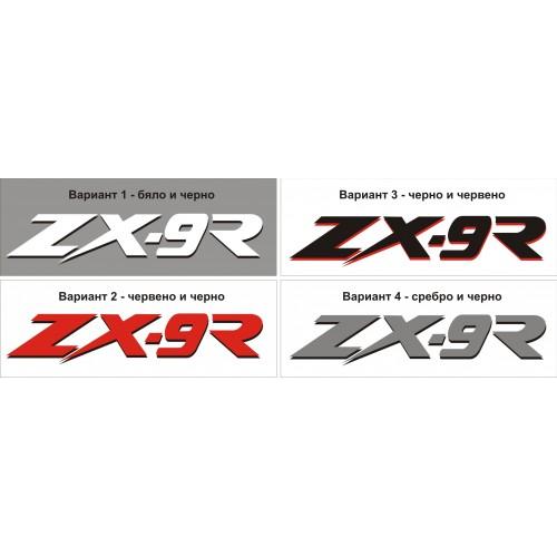 Стикер KAWASAKI  ZX-9R модел 21708