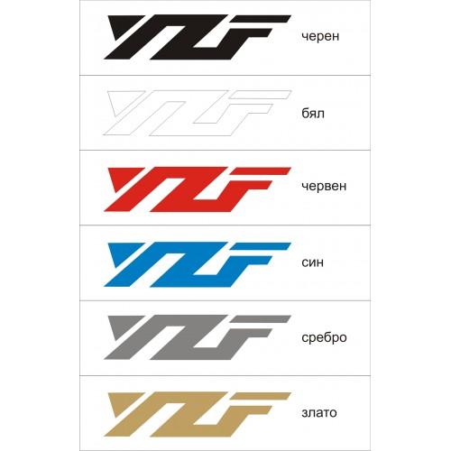 Стикер YAMAHA YZF  модел 21342