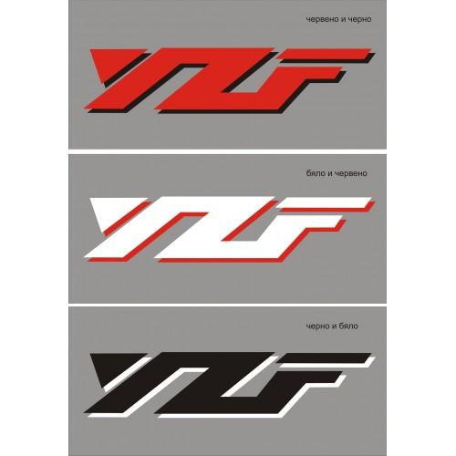 Стикер YAMAHA YZF модел 21343 два цвята