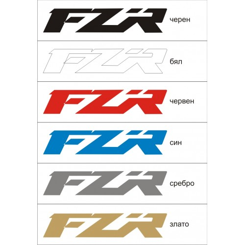 Стикер YAMAHA FZR  1992 модел 21349