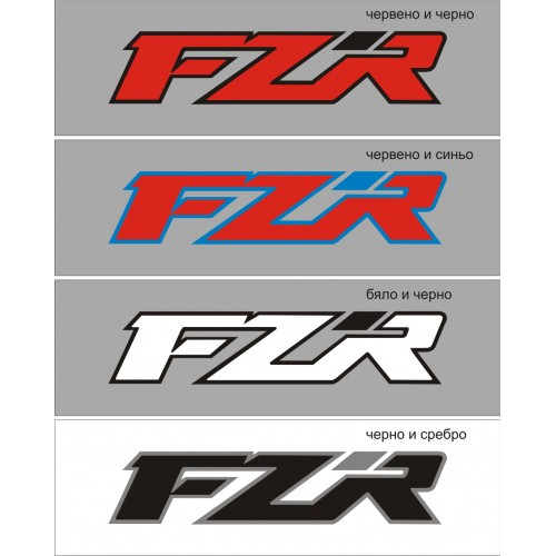 Стикер YAMAHA FZR 1993 модел 21352 два цвята