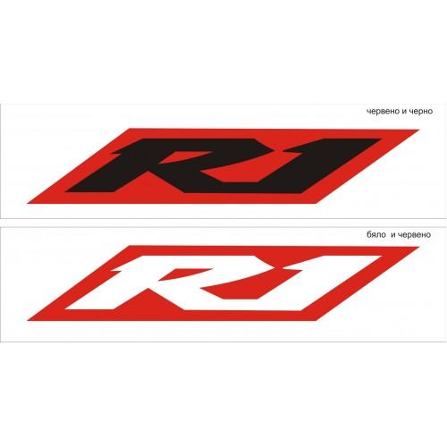 Стикер YAMAHA R1 YZF модел 21363 два цвята