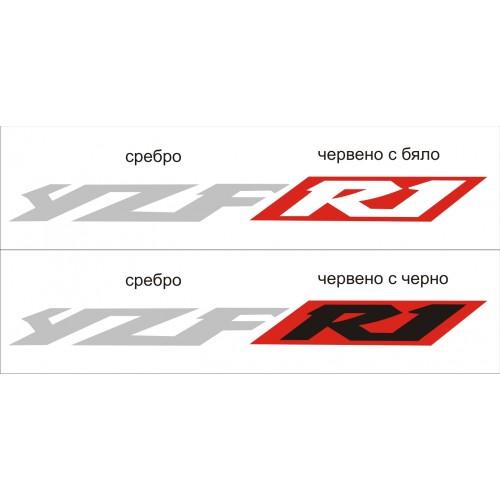 Стикер YAMAHA YZF - R1 модел 21364 три цвята