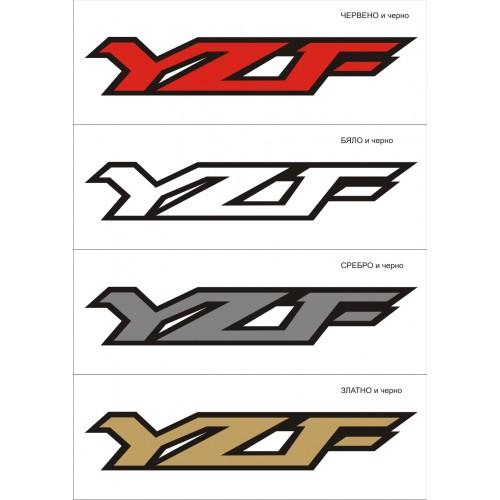 Стикер YAMAHA YZF  два цвята модел 21367