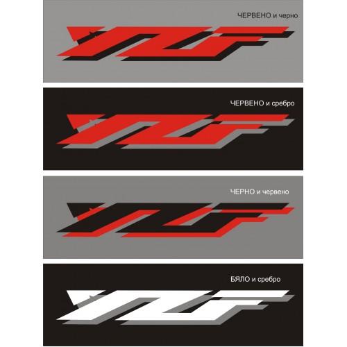 Стикер YAMAHA YZF модел 21377 два цвята