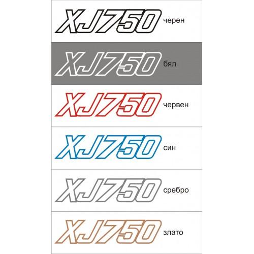 Стикер YAMAHA XJ 750  модел 21396