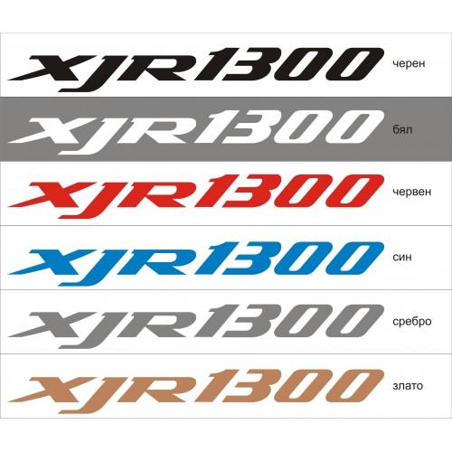 Стикер YAMAHA XJR 1300  модел 21400