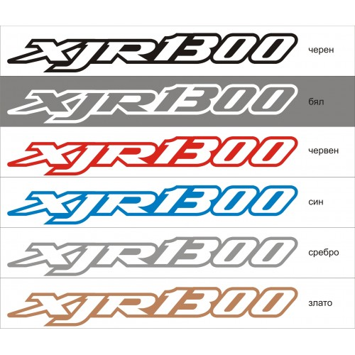 Стикер YAMAHA XJR 1300  модел 21401