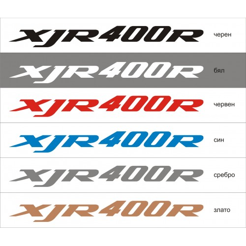 Стикер YAMAHA XJR 400 R  модел 21406