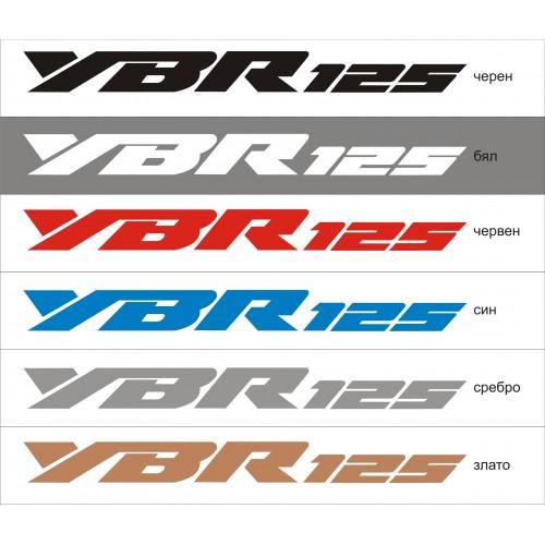 Стикер YAMAHA YBR 125  модел 21410