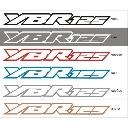 Стикер YAMAHA YBR 125  модел 21411