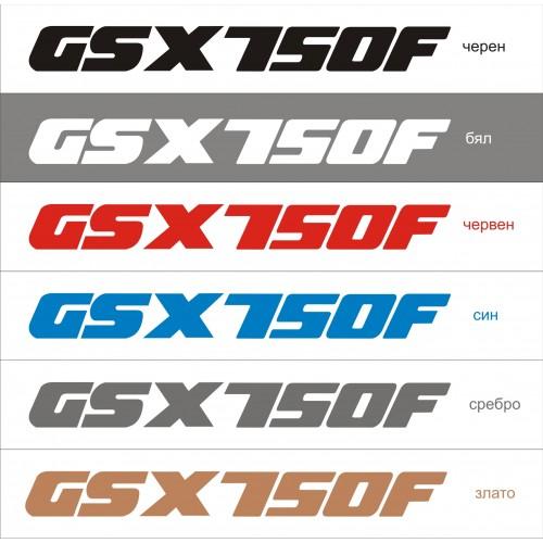 Стикер SUZUKI GSX 750 F модел 21015