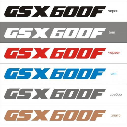 Стикер SUZUKI GSX 600 F модел 21016
