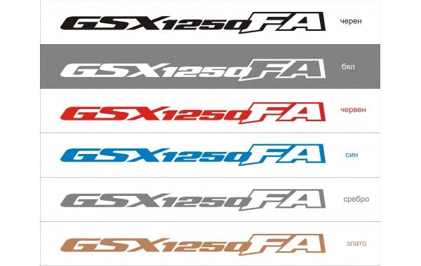 Стикер SUZUKI GSX 1250 1250 FA модел 21017