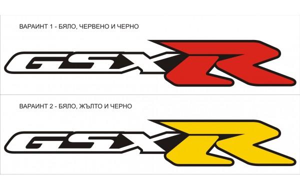 Стикер SUZUKI GSX-R модел 21032