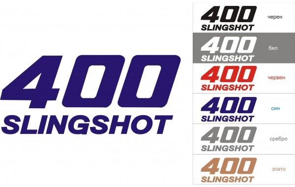 Стикер SUZUKI 400 slingshot  модел 21038