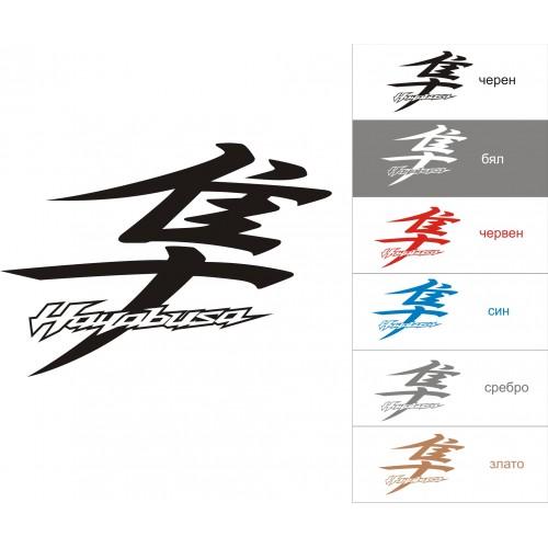 Стикер SUZUKI Hayabusa модел 21050