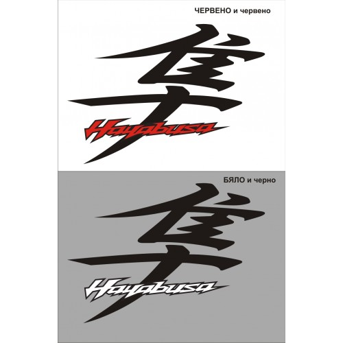Стикер SUZUKI Hayabusa 2-ва цвята модел 21051