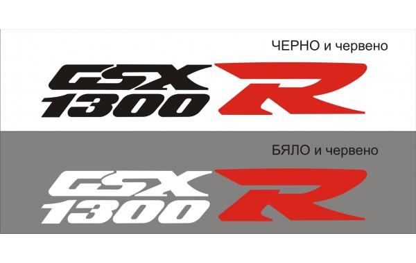 Стикер SUZUKI Hayabusa GSX 1300 R 2-ва цвята модел 21053
