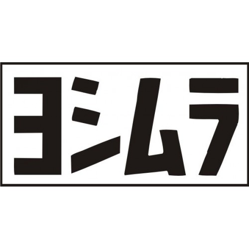 21080 Стикер SUZUKI yoshimura