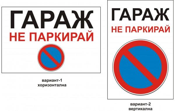 Табела или стикер Гараж Не Паркирай модел 24003