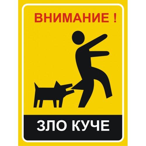 Табела или стикер Внимание Зло Куче модел 24011