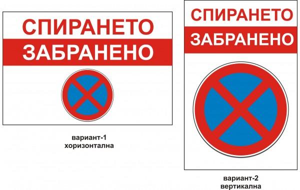 Табела или стикер Спирането Забранено модел 24034