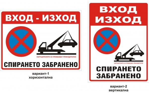 Табела или стикер ВХОД-ИЗХОД спирането забранено модел 24108