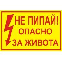 Табела или стикер Не Пипай Опасно за Живота Модел 24109