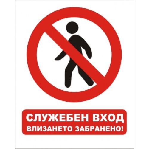 Табела или стикер Служебен Вход, влизането забранено модел 24118