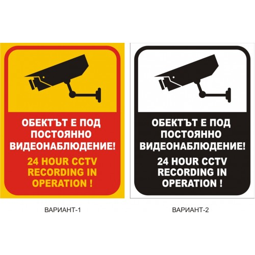 Табела или стикер Обектът е под постоянно видео наблюдение модел 24122