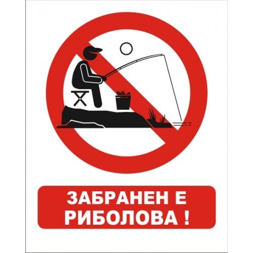 Табела или стикер Забранен е РИБОЛОВА Модел 24130