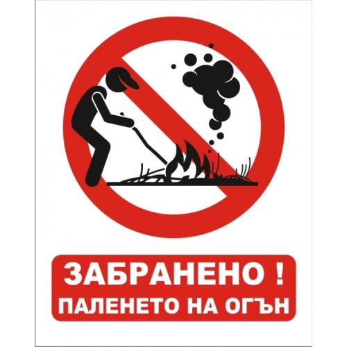 Табела или стикер Забраненo паленето на открит огън Модел 24131