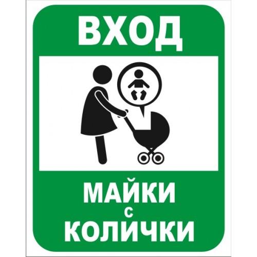 Табела или стикер ВХОД за майки с колички Модел 24132