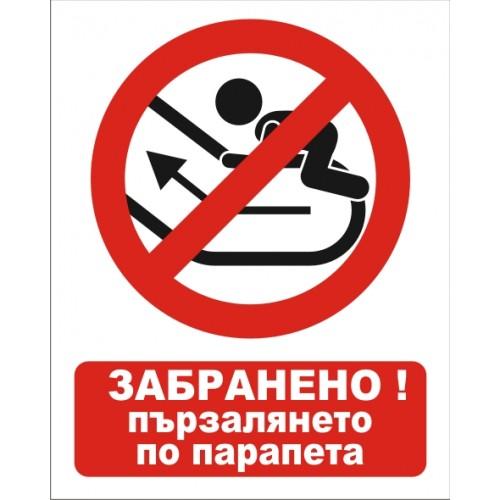 Табела или стикер Забраненo пързалянето по парапета Модел 24133
