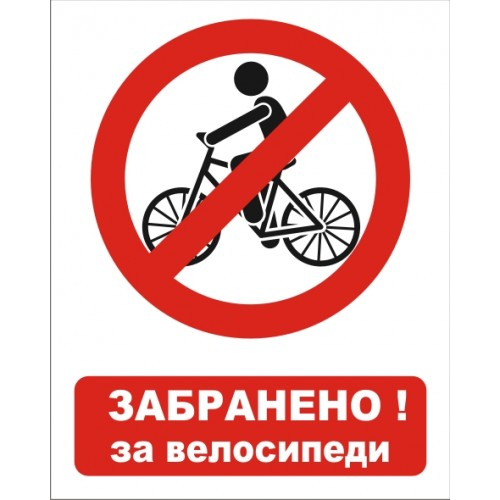 Табела или стикер Забраненo за велосипеди Модел 24134