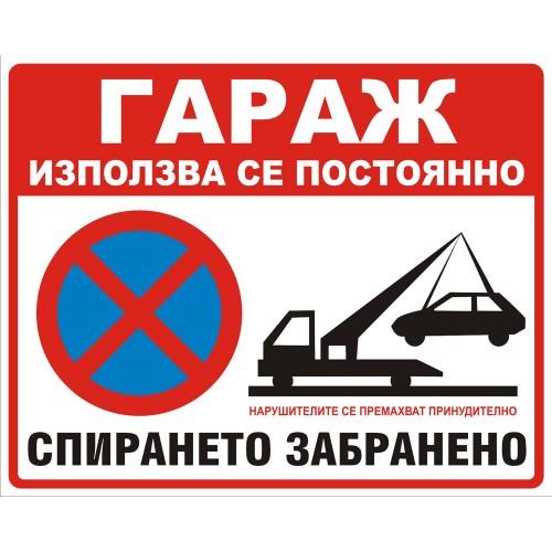 Табела или стикер Гараж спирането забранено ИЗПОЛЗВА СЕ ПОСТОЯННО модел 24140