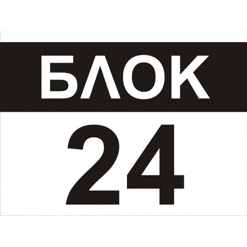 Табела или стикер БЛОК номер модел 24147