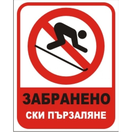 Табела или стикер Забранено Ски Пързаляне модел 24152