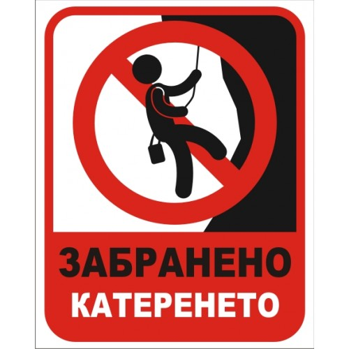 Табела или стикер Забранено Катеренето модел 24153