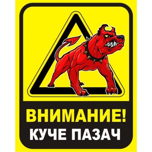 Табела или стикер Внимание Куче Пазач модел 24154