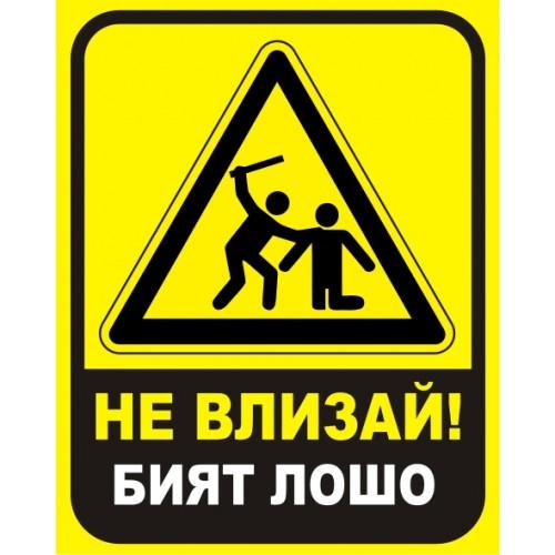 Табела или стикер Внимание Не Влизай модел 24156