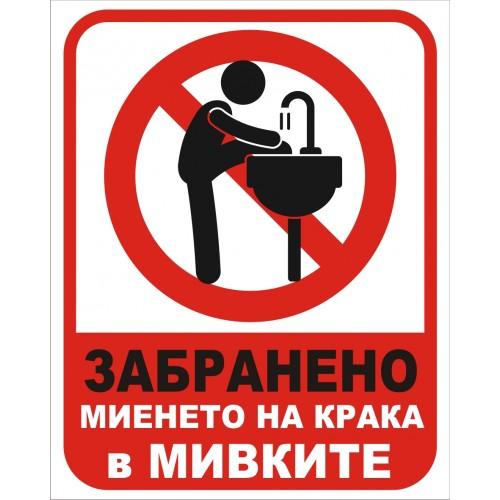 Табела или стикер Забраненa миенето на крака в мивката модел 24167