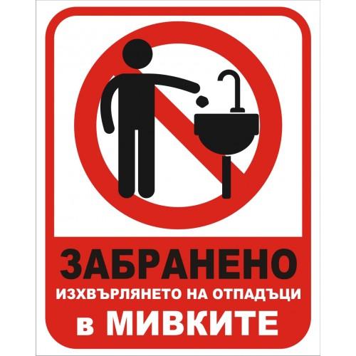 Табела или стикер Забраненa изхвърлянето на отпадъци в мивката модел 24168