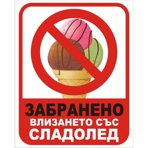 Табела или стикер Забраненa влизането със сладолед модел 24169