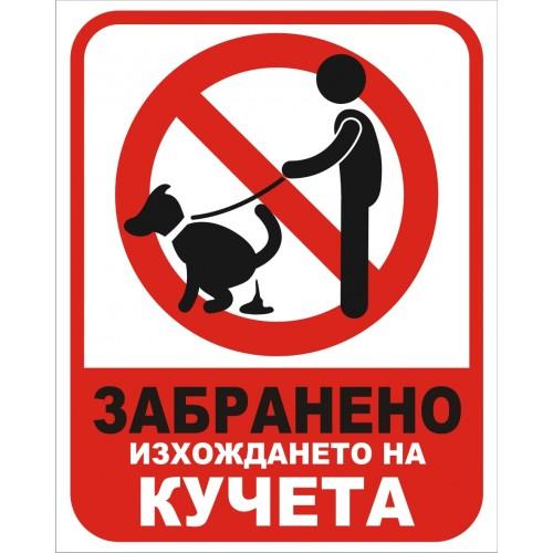 Табела или стикер Забраненa изхождането на кучета модел 24170