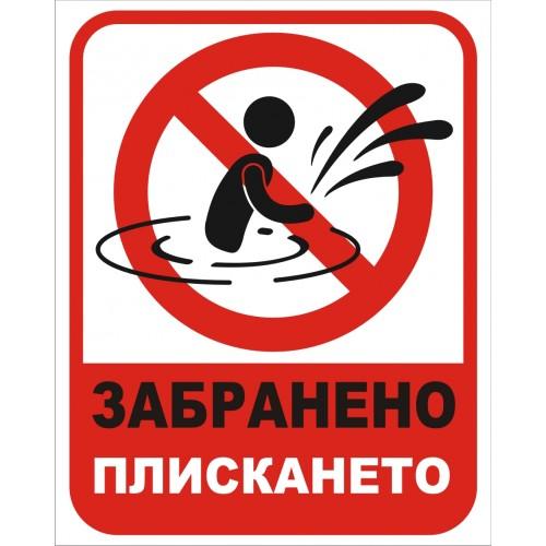Табела или стикер Забраненa плискането в басейна модел 24171