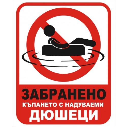 Табела или стикер Забраненa къпането с надуваеми ДЮШЕЦИ модел 24172